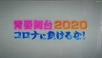 青春舞台2020