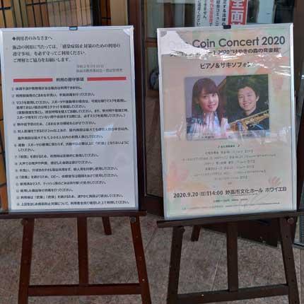 One Coin Concert 2020 ピアノ&サキソフォン