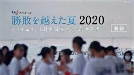 勝敗を超えた夏2020~ドキュメント日本高校ダンス部選手権~