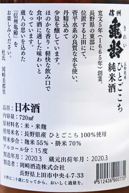 使用米名:長野県産 ひとごこち 100%