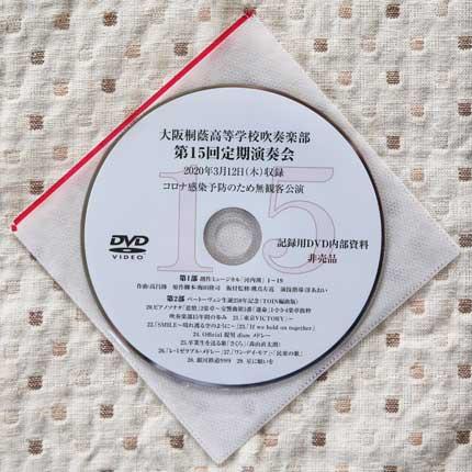 大阪桐蔭高校吹奏楽部の定期演奏会DVD