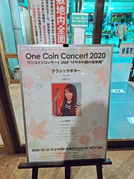 One Coin Concert 2020 クラシックギター