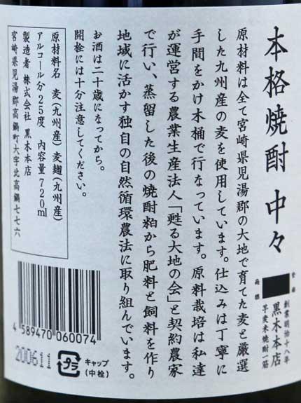 原材料名:九州産麦、九州産麦麹