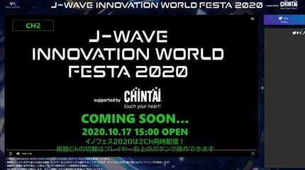 J-WAVE INNOVATION WORLD FESTA 2020