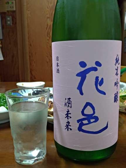 花邑純米吟醸酒未来