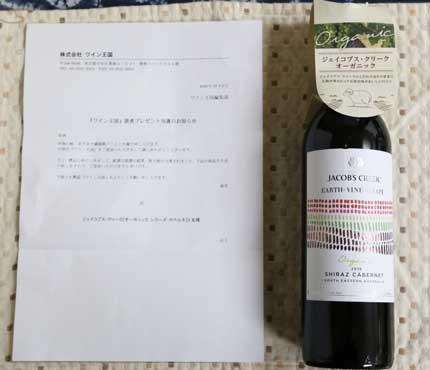 「ワイン王国」読者プレゼント当選