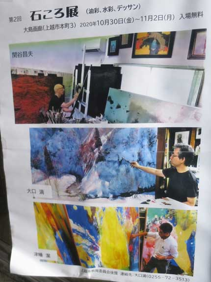 上越在住の3人の画家の展覧会