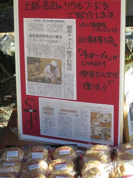浄興寺de縁日で高田の銘菓チャームを売っていました