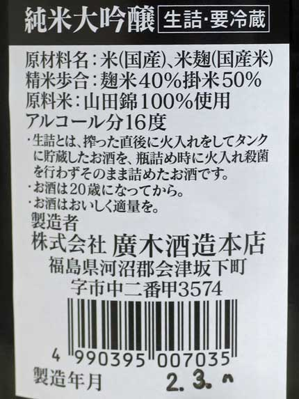 原材料:山田錦100%