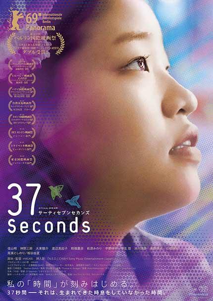 37セカンズ 37 Seconds