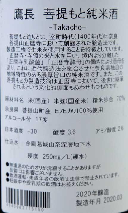 日本酒度:-30