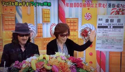 亜樹直さんとお姉さん