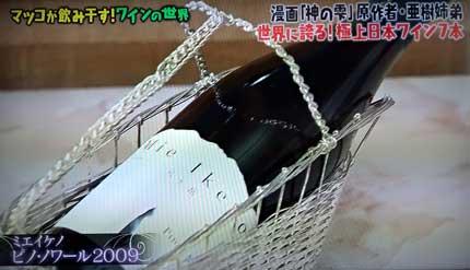 ミエ・イケノ ピノ・ノワール
