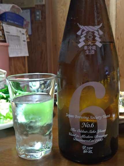No6R-type純米生原酒2019