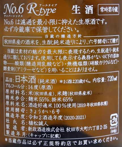 原料米:秋田県産酒造好適米