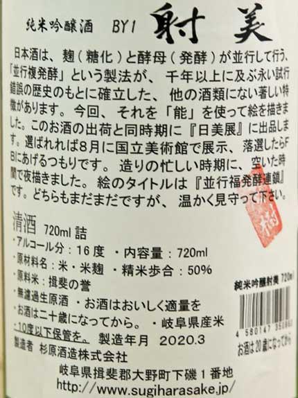 原料米:揖斐の誉