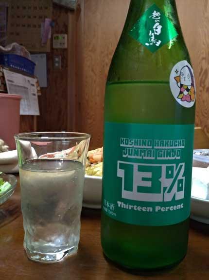 越の白鳥13%純米吟醸KOSHINOHAKUCHOJUNMAIGINJO13%
