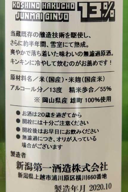 原料米:備前雄町