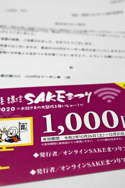 1000円クーポン券が2枚