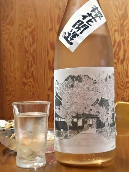開運桜花特選純米吟醸