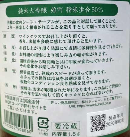 原料米:雄町(岡山県赤磐産)