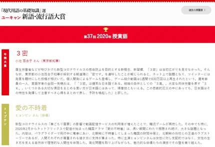 「現代用語の基礎知識」選 2020ユーキャン新語・流行語大賞 年間大賞&トップ10