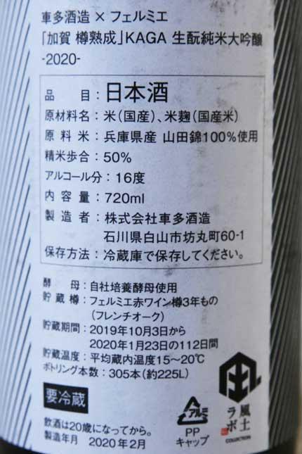 原材料米:兵庫県産山田錦100%