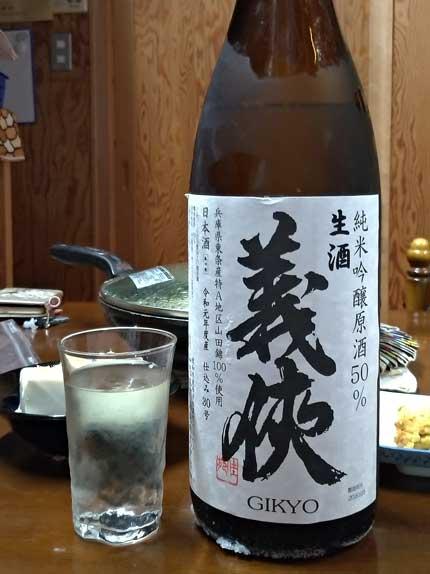 義侠純米吟醸生原酒仕込み30号