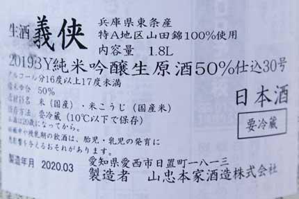 原料米:兵庫県東条産特A地区山田錦100%使用