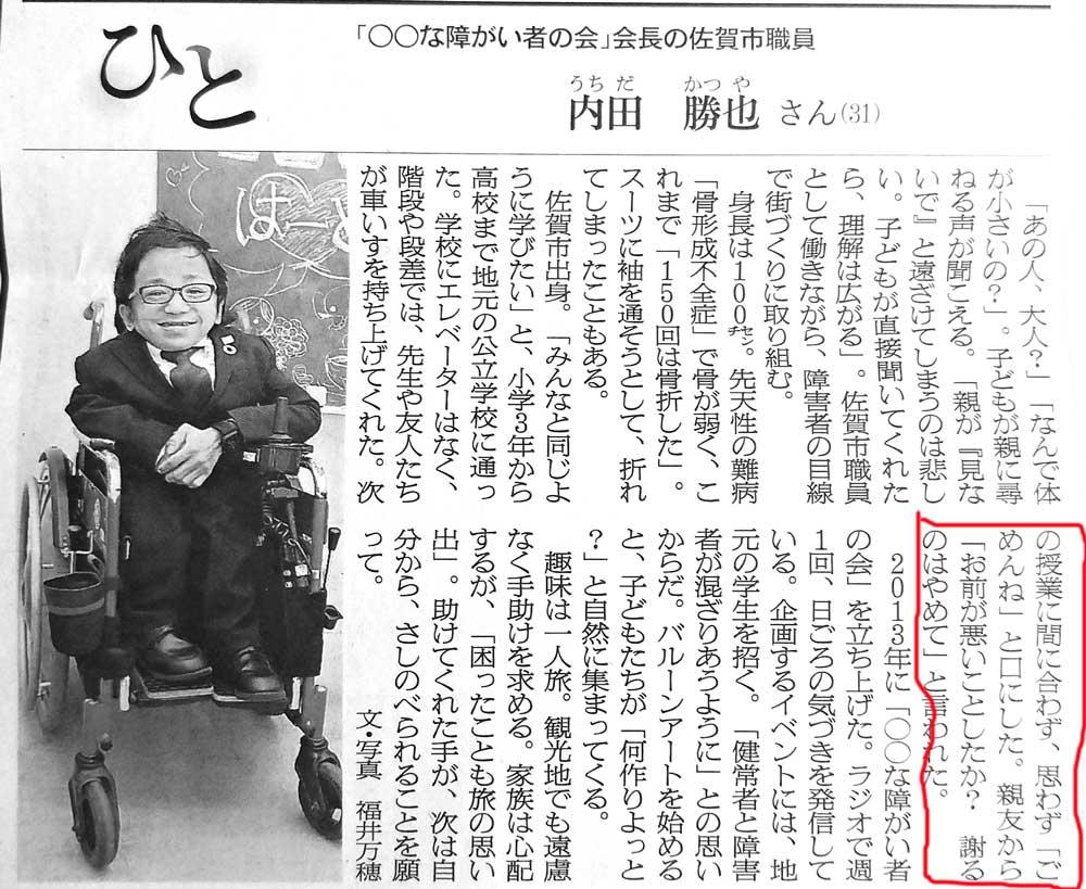 「○○な障がい者の会」会長の佐賀市職員 内田勝也さん
