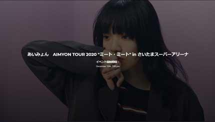AIMYON TOUR 2020 ミート・ミート in さいたまスーパーアリーナ