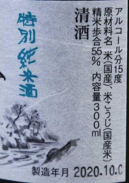 原料米:美山錦