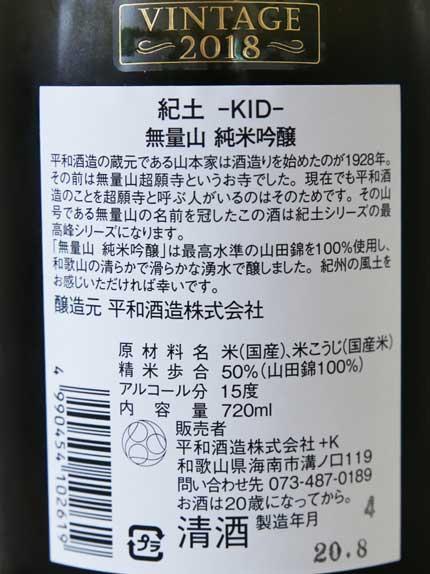 原材料米:特A地区山田錦100%使用