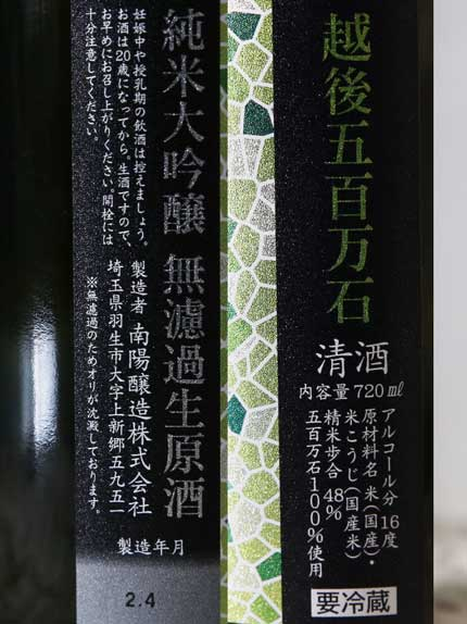 原材料米:五百万石