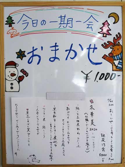 おまかせ1000円税込