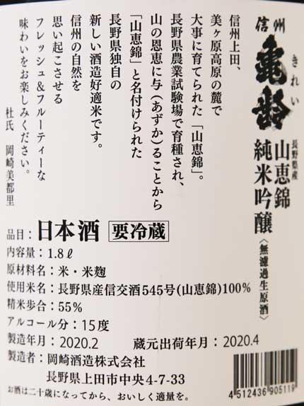 使用米:長野県産信交酒545号(山恵錦)100%