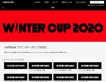 高校バスケットボールの全国大会Winter Cup 2020