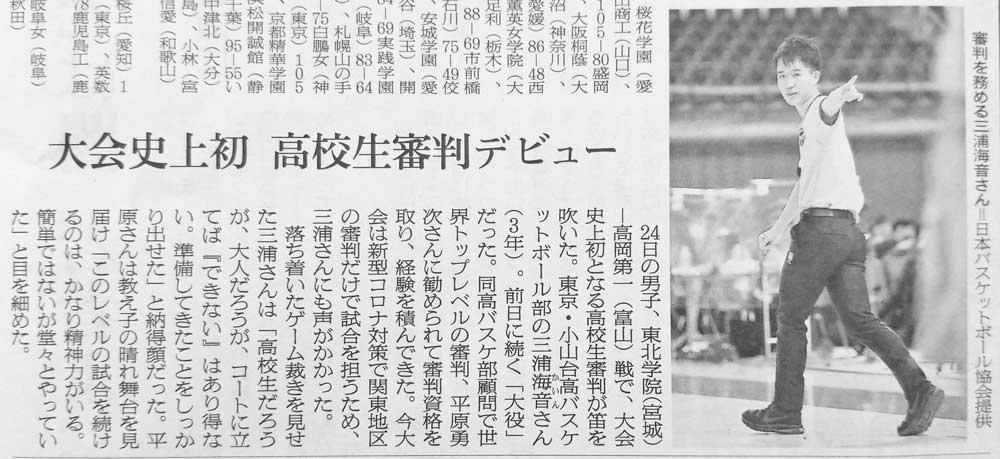大会史上初 高校生審判デビュー