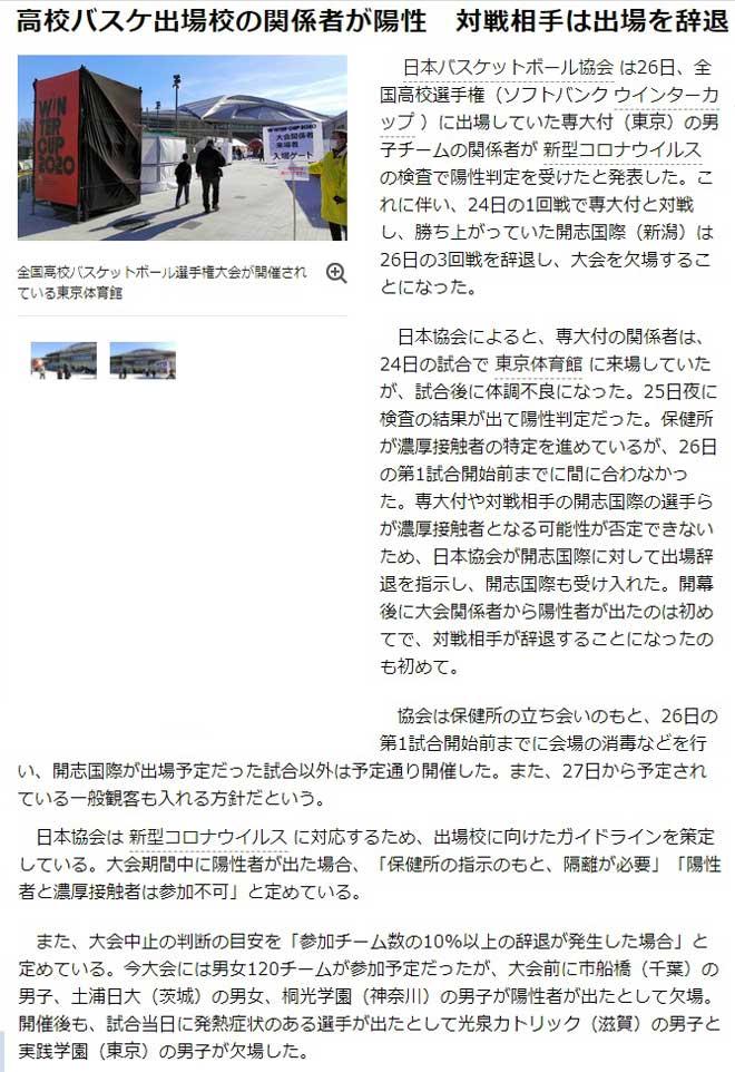 開志国際(新潟)は26日の3回戦を辞退