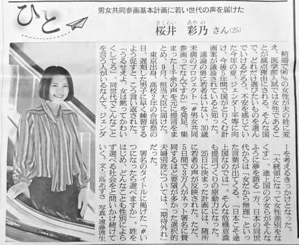 桜井彩乃さん(25)が男女共同参画基本計画に若い世代の声を届けた