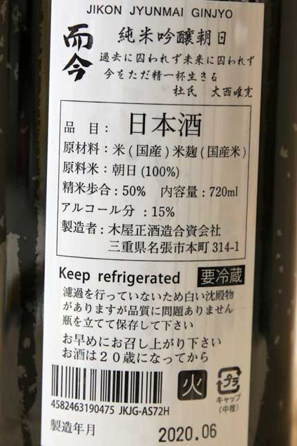 原材料米:朝日100%
