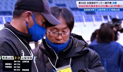 山梨学院対青森山田戦