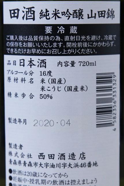 原料米 : 山田錦