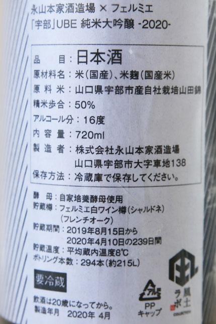 貯蔵樽:フェルミエ白ワイン樽(シャルドネ・フレンチオーク)