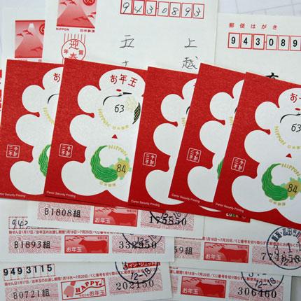 お年玉切手シートが5枚当選