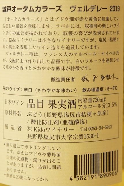 原材料葡萄:塩尻市桔梗ヶ原産ヴェルデレー