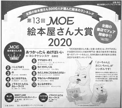第13回MOE絵本屋さん大賞2020