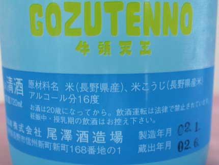 原材料米:長野県産ひとごこち
