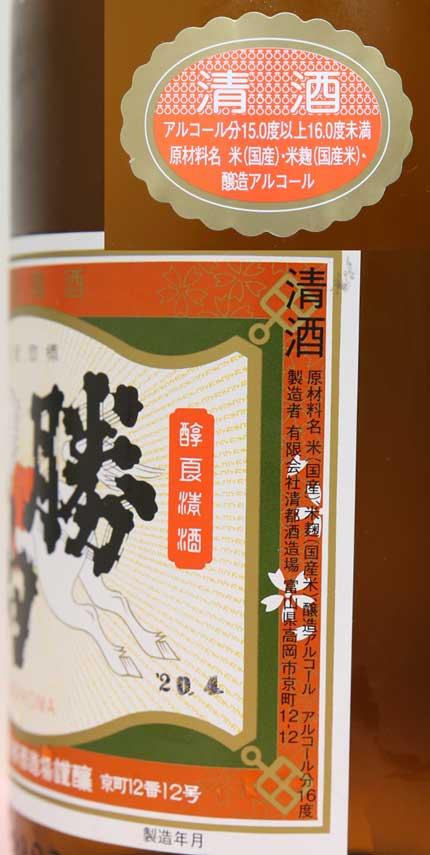 原材料米:富山県南砺産 五百万石 100%