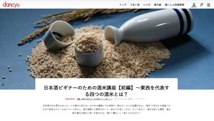 日本酒ビギナーのための酒米講座